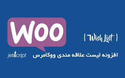 افزونه لیست علاقه مندی ووکامرس KWL WooCommerce Wishlist