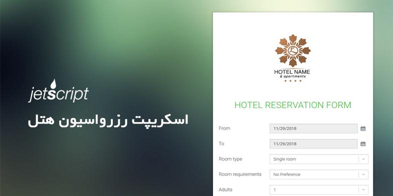اسکریپت رزرواسیون هتل Hotel Reservation