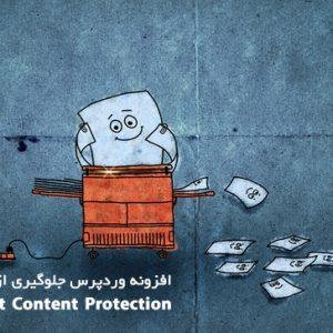 افزونه وردپرس جلوگیری از کپی شدن مطالب WP Smart Content Protection