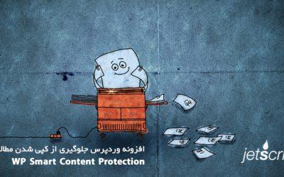 افزونه وردپرس کاربردی جلوگیری از کپی شدن مطالب Smart Content Protection