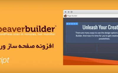 ساخت صفحات زیبای وردپرس با افزونه WordPress Page Builder
