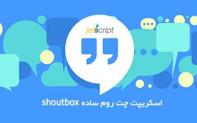 اسکریپت چت روم ساده shoutbox