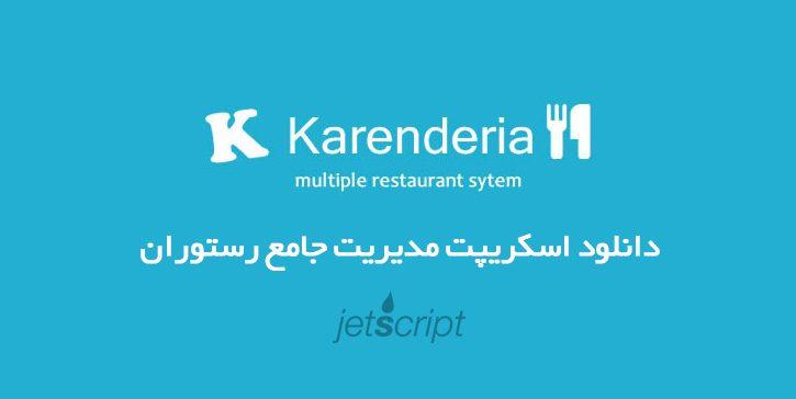 دانلود اسکریپت مدیریت رستوران Karenderia v4.5