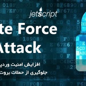 افزایش امنیت وردپرس - جلوگیری از حملات بروت فورس