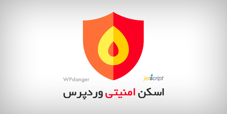 اسکن امنیتی وردپرس با افزونه WPdanger