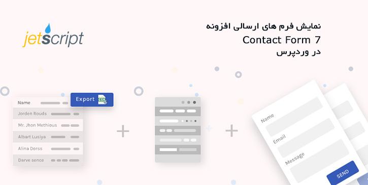ذخیره و نمایش فرم های ارسالیContact Form 7 در وردپرس