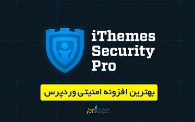 بهترین افزونه امنیتی وردپرسiThemes Security Pro v5