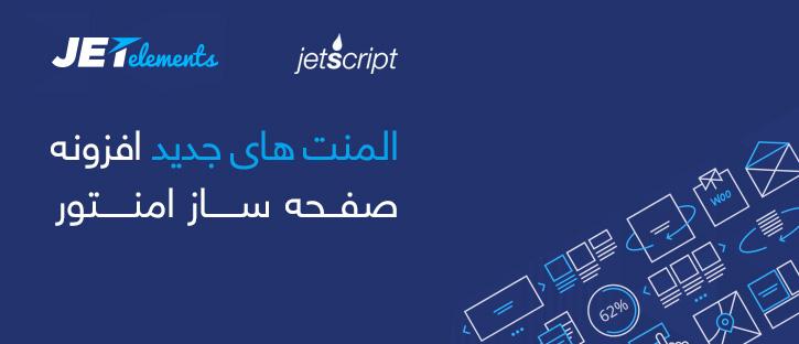 افزونه وردپرس JetElements ( افزودن المنت های جدید به المنتور )