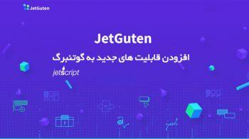 افزونه JetGuten