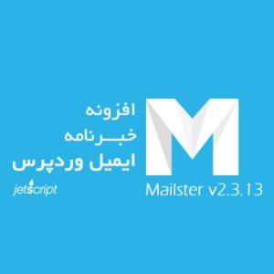 افزونه خبرنامه ایمیلی وردپرسMailster v2