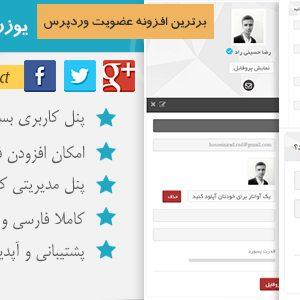 افزونه عضویت ویژه وردپرس userpro فارسی نسخه 4.9