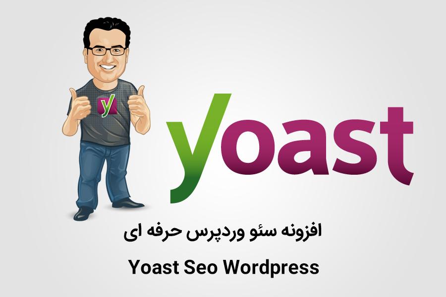 افزونه سئوی وردپرس نسخه پریمیوم Yoast SEO Premium