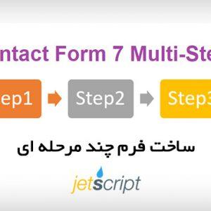 ساخت فرم چند مرحله ای با contact form 7