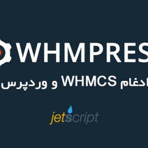 ادغام WHMCS و وردپرس با افزونه WHMpress v4.7.1