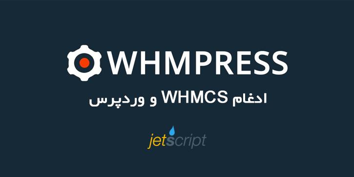 ادغام WHMCS و وردپرس با افزونه WHMpress v4.8