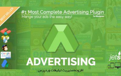 افزونه مدیریت تبلیغات وردپرس WP PRO Advertising System v5.3.3