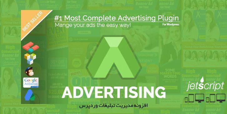 افزونه مدیریت تبلیغات وردپرس