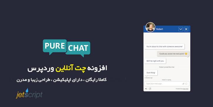 افزونه چت آنلاین وردپرس کاملا رایگان Pure Chat