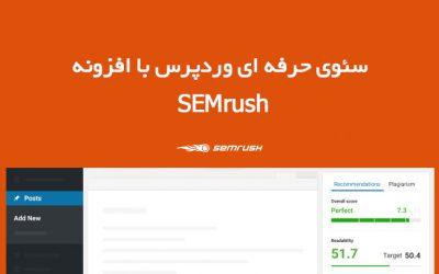 سئوی حرفه ای وردپرس با افزونه SEMrush