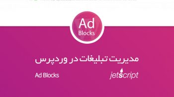 Ad Blocks