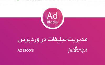 مدیریت تبلیغات در وردپرس با افزونه Ad Blocks