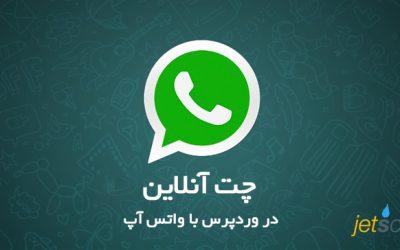 چت آنلاین در وردپرس با Whatsapp