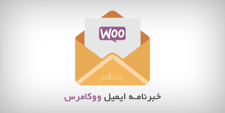 خبرنامه ایمیلی ووکامرس برای مشتریان Woo Mail Reminder
