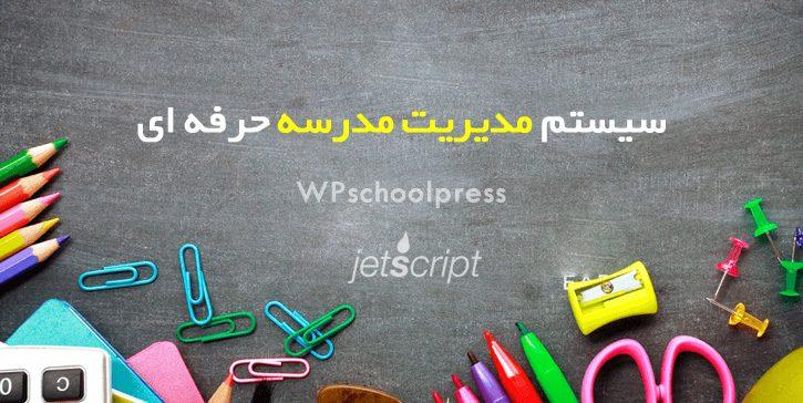 سیستم مدیریت مدرسه حرفه ای