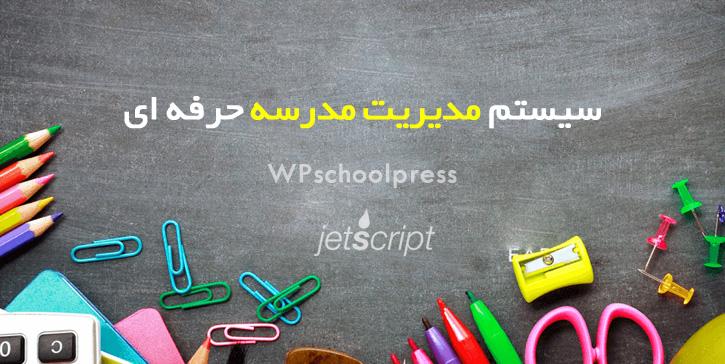 سیستم مدیریت مدرسه حرفه ای WPSchoolPress