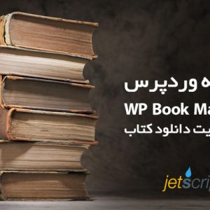 افزونه وردپرس WP Book Manager