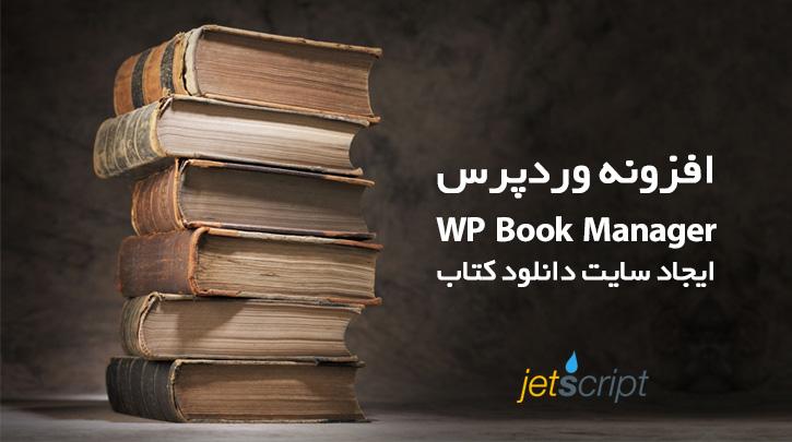 افزونه وردپرس WP Book Manager ایجاد سایت دانلود کتاب