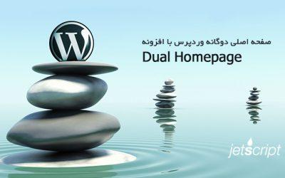 صفحه اصلی دوگانه وردپرس با افزونه Dual Homepage