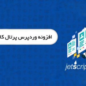 Professional Job Portal WordPress Plugin