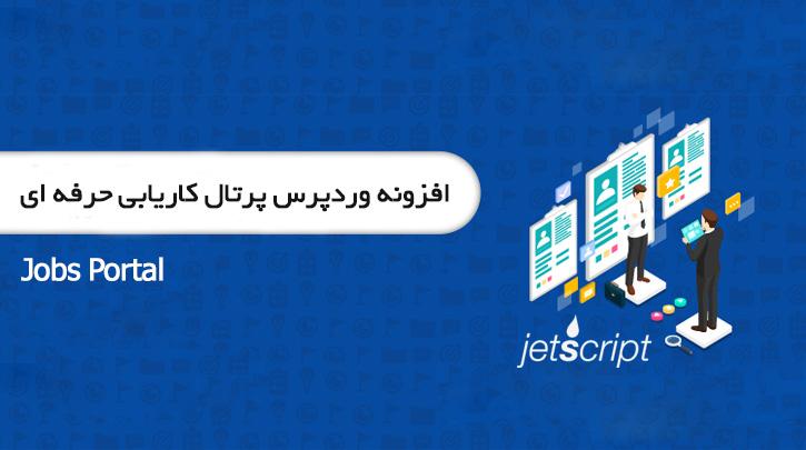 افزونه وردپرس پرتال کاریابی حرفه ای Jobs Portal