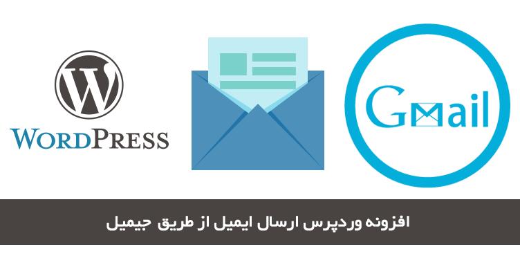 افزونه وردپرس ارسال ایمیل از طریق Gmail