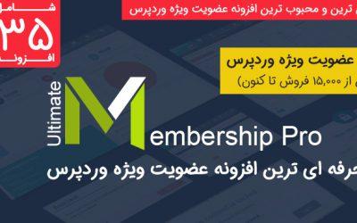 افزونه وردپرس عضویت ویژه آلتیمیت | Ultimate Membership