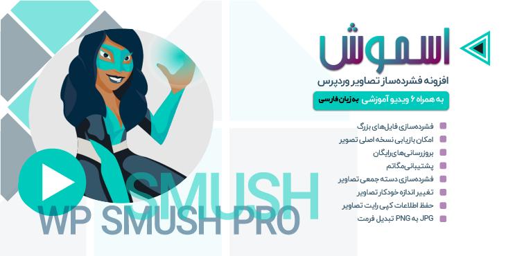 افزونه وردپرس WP Smush Pro فشرده سازی تصاویر