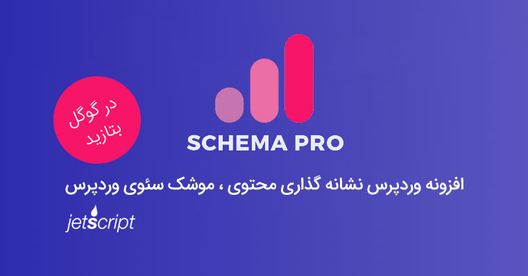 افزونه وردپرس WP Schema Pro