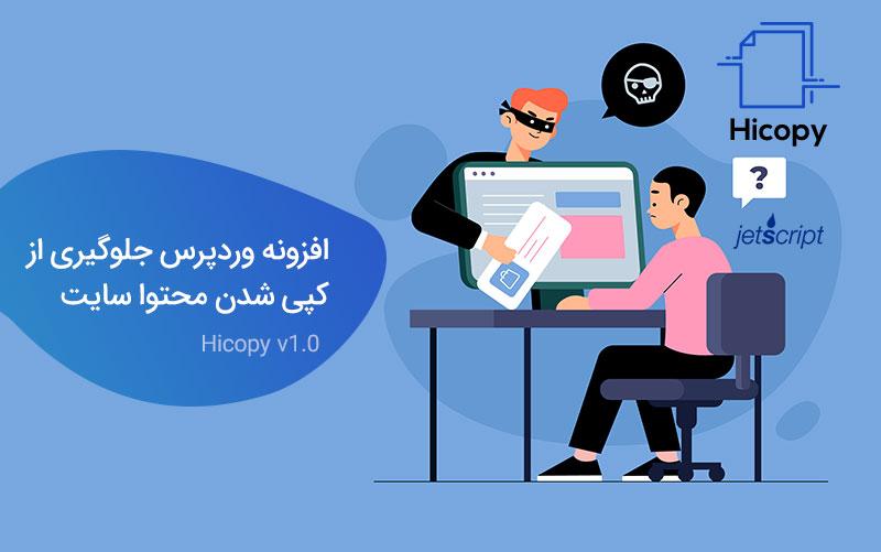 افزونه وردپرس جلوگیری از کپی شدن محتوا سایت Hicopy نسخه 1.1