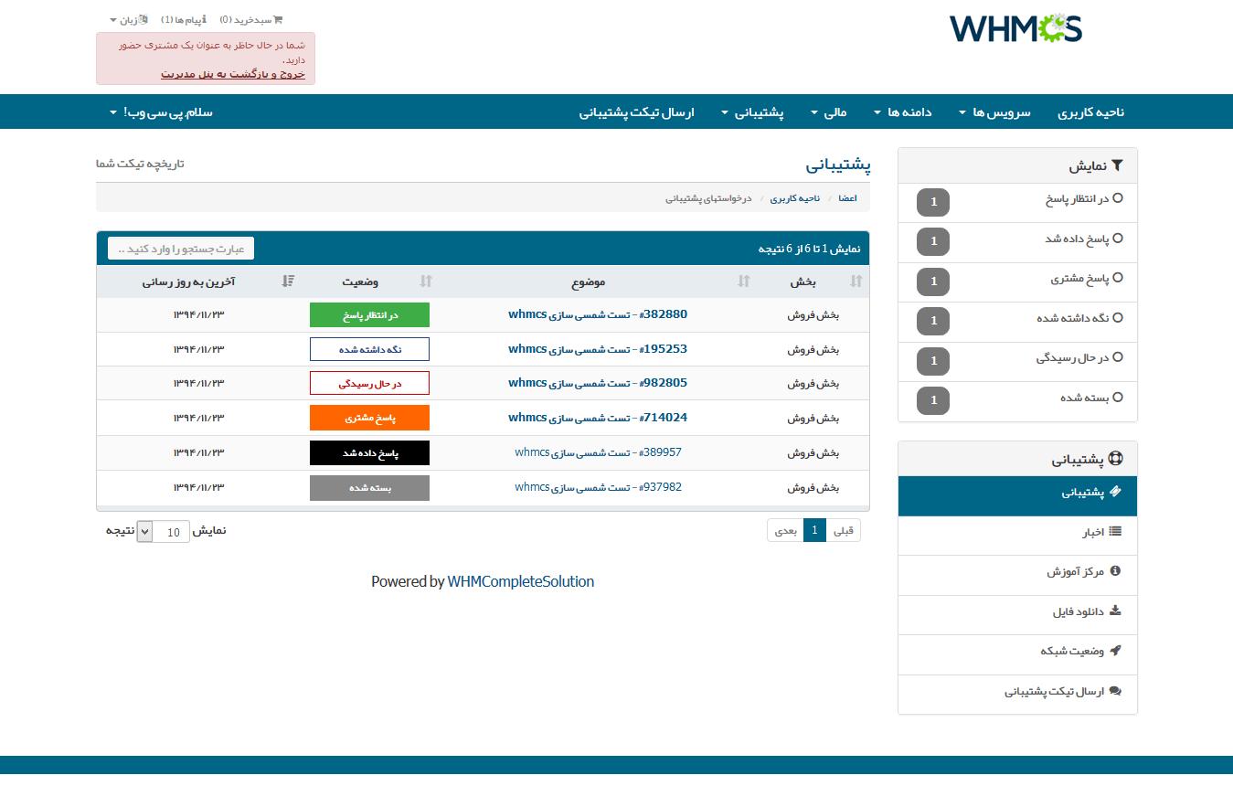 دانلود WHMCS 7.9.2 نال شده