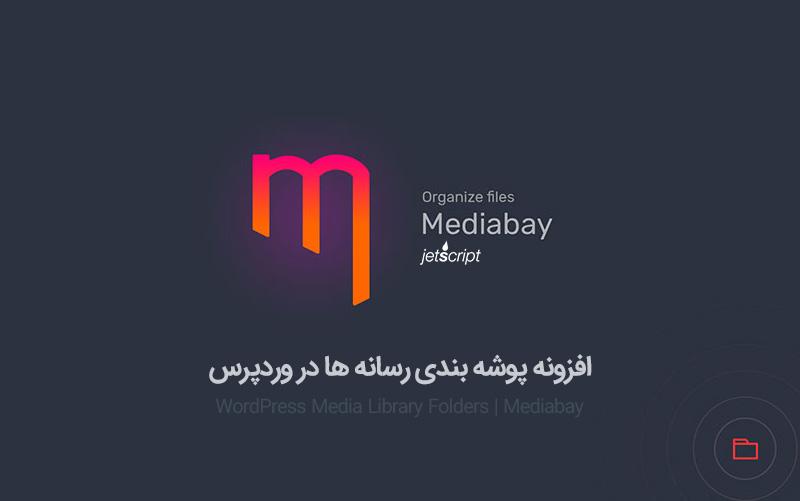 افزونه پوشه بندی رسانه ها در وردپرس Mediabay