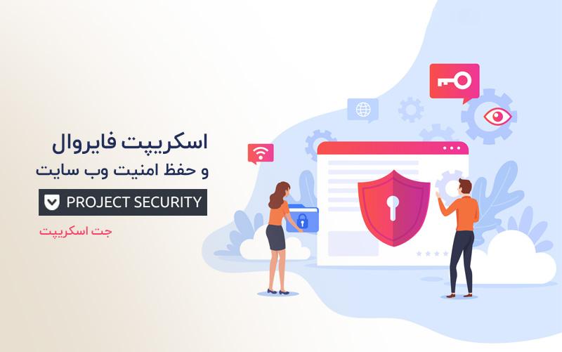 اسکریپت فایروال و حفظ امنیت وب سایت Project SECURITY نسخه 4.1