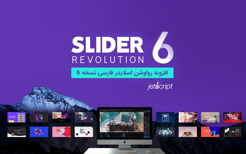 دانلود افزونه revolution slider نسخه 6.2.2