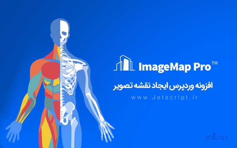 افزونه وردپرس ایجاد نقشه تصویر Image Map Pro نسخه 5.3.0