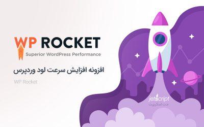 افزونه افزایش سرعت لود و بهینه سازی وردپرس WP rocket نسخه 3.5.2