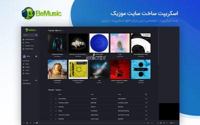 اسکریپت ساخت سایت موزیک BeMusic ورژن 2.4.5