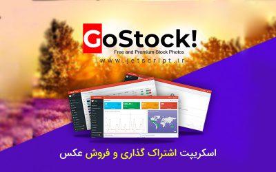 اسکریپت اشتراک گذاری و فروش عکس GoStock ورژن 3.3
