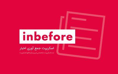 اسکریپت سایت خبری با موتور جستجو InBefore ورژن 1.0.2