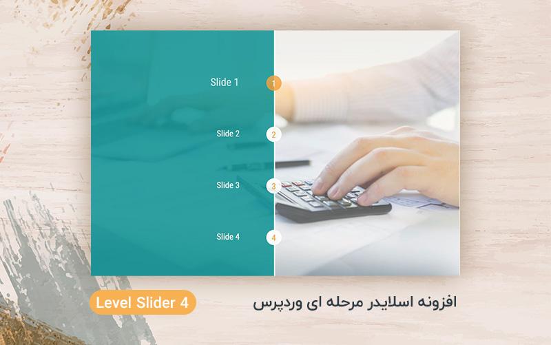 افزونه اسلایدر مرحله ای وردپرس 4 Level Slider ورژن 1.0