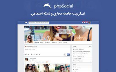 اسکریپت جامعه مجازی و شبکه اجتماعی phpSocial ورژن 6.0.0